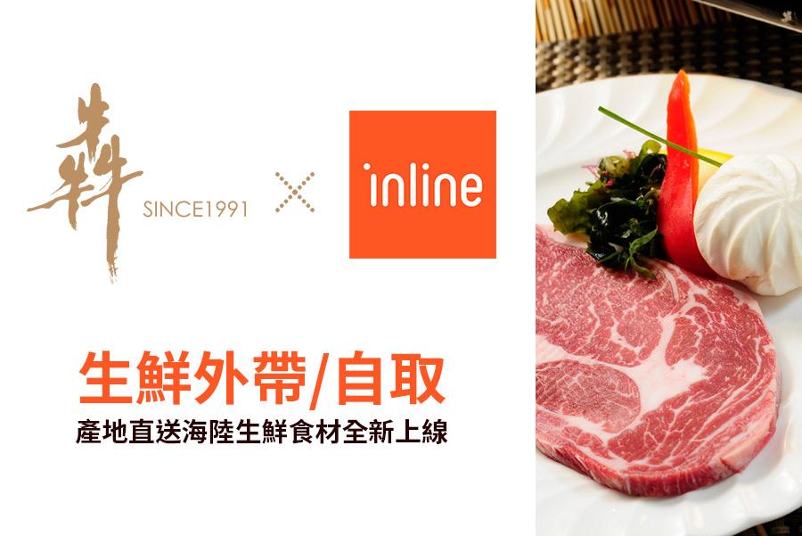 inline生鮮自取