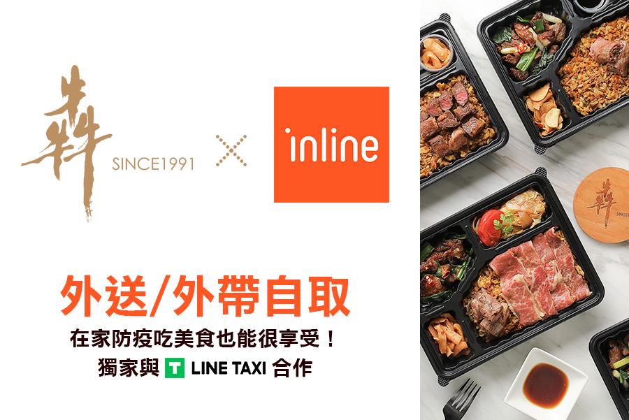 inline外送自取