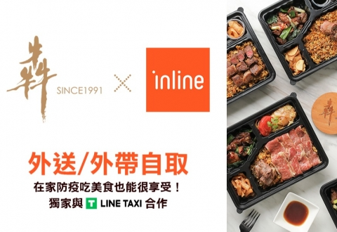 inline 外送/外帶自取!獨家與 LINE TAXI 合作