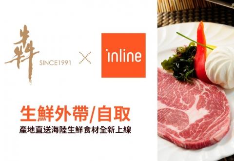 inline 生鮮外帶/自取!產地直送海陸生鮮食材